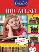 Богуминская А.С. - Писатели' обложка книги