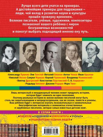 Писатели А.С. Богуминская