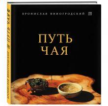 Искусство управления миром. Авторская серия Б. Виногродского