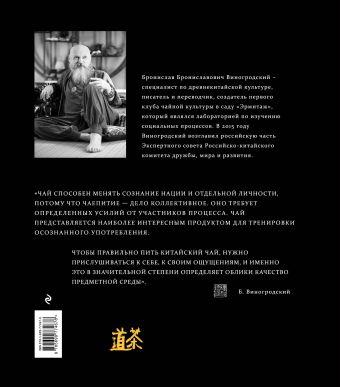 Путь Чая Бронислав Виногродский