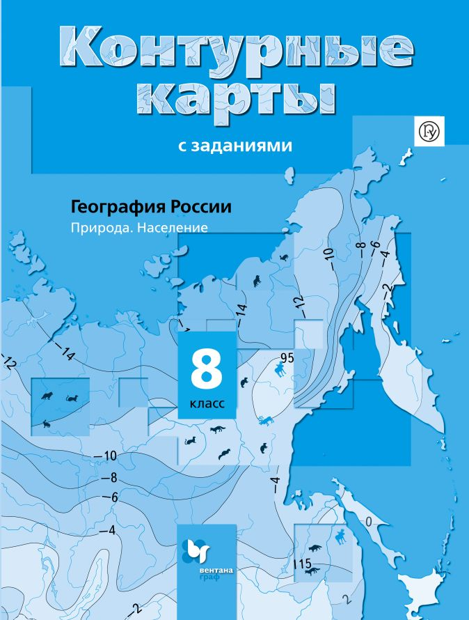 География России. Природа. Население. 8класс. Контурные карты ТаможняяЕ.А.