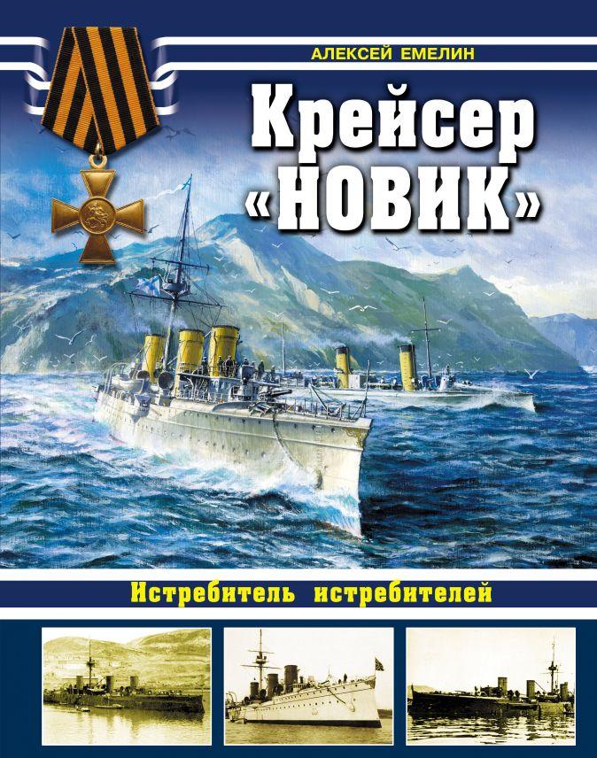 Емелин А.Ю. - Крейсер «Новик». Истребитель истребителей обложка книги