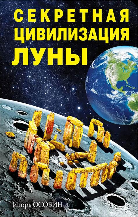 Секретная цивилизация Луны Осовин И.А.