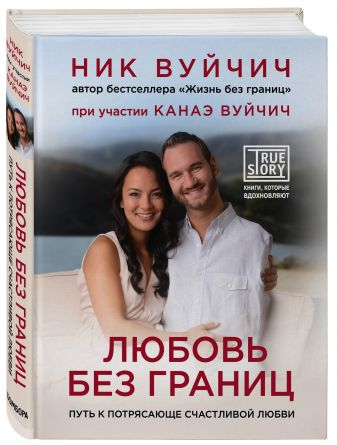 Ник и Канаэ Вуйчич - Любовь без границ. Путь к потрясающе счастливой любви обложка книги