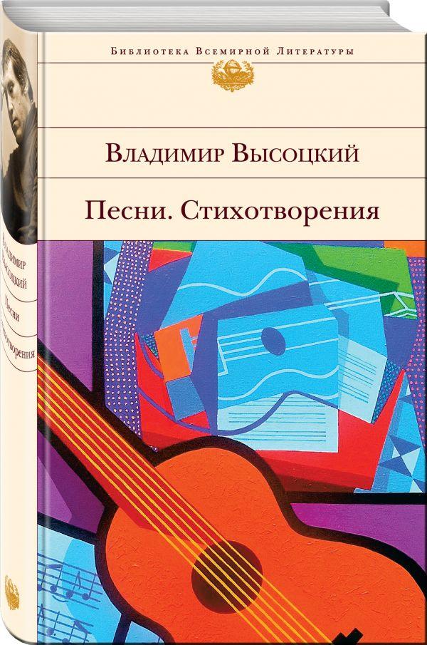 Песни. Стихотворения Высоцкий В.С.