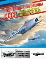 Реактивные первенцы СССР – МиГ-9, Як-15, Су-9, Ла-150, Ту-12, Ил-22 Якубович Н.В.