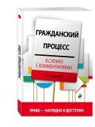 Завадская Л.Н. - Гражданский процесс в схемах с комментариями. 3-е издание' обложка книги