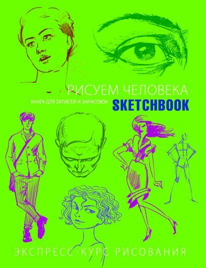 Sketchbook. Рисуем человека (салатовый) - фото 1