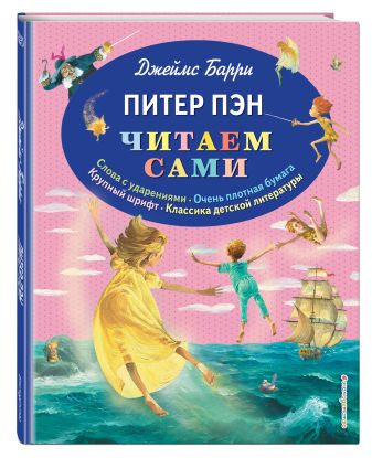 Джеймс Барри - Питер Пэн (ил. П. Гирарди) обложка книги