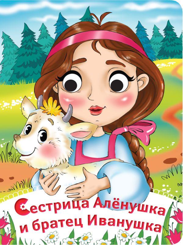 Сестрица Аленушка и братец Иванушка Ульева Е.А.