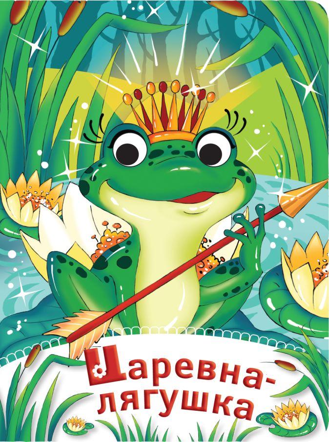 Царевна-лягушка Ульева Е.А.