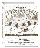 И. Н. Комаров - Руководство к уженью рыбы. Иллюстрированная энциклопедия 1913 года' обложка книги
