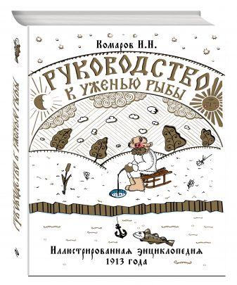 И. Н. Комаров - Руководство к уженью рыбы. Иллюстрированная энциклопедия 1913 года обложка книги