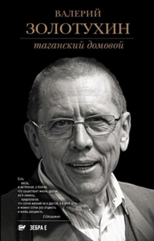 Золотухин Валерий Сергеевич - Таганский домовой обложка книги