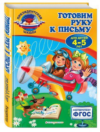 Готовим руку к письму: для детей 4-5 лет Пономарева А.В.