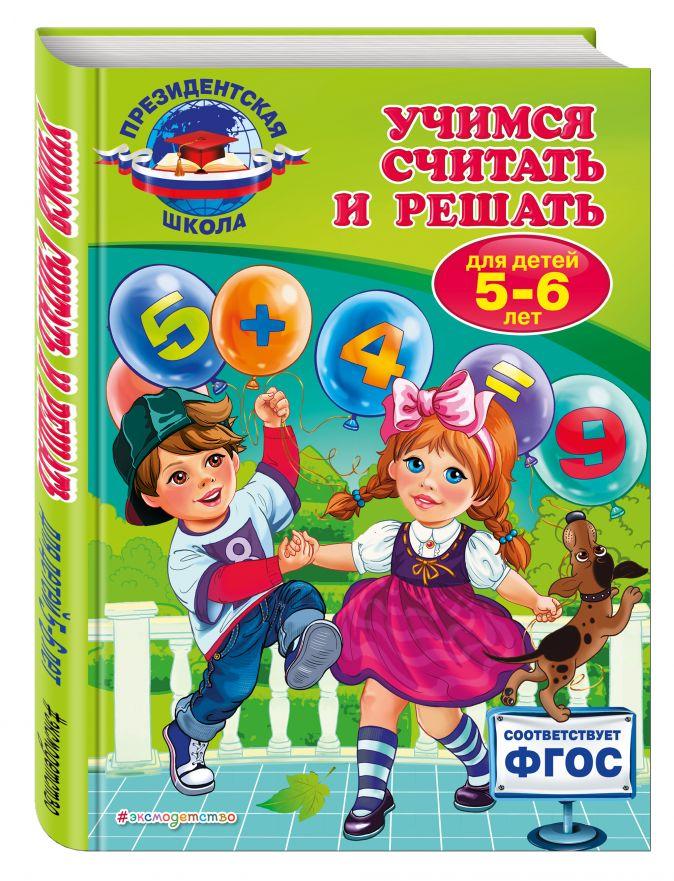 Т.Ю. Болтенко - Учимся считать и решать: для детей 5-6 лет обложка книги