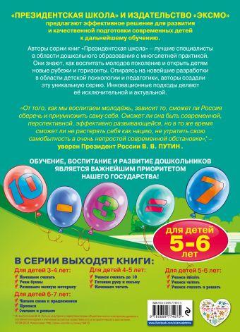Учимся считать и решать: для детей 5-6 лет Т.Ю. Болтенко