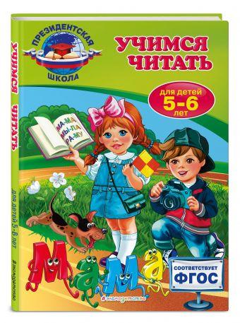 Учимся читать: для детей 5-6 лет А.В. Пономарева
