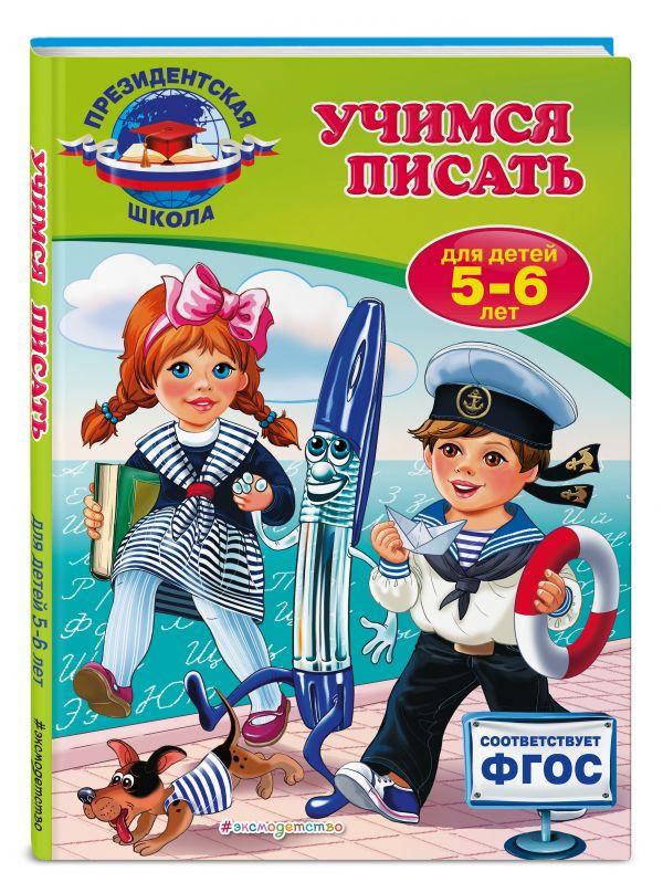 Учимся писать: для детей 5-6 лет Пономарева А.В.