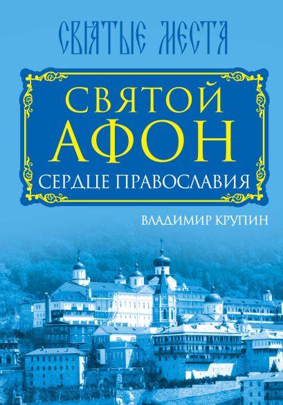 Святой Афон. Сердце православия - фото 1