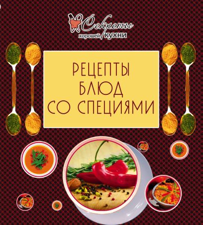 Рецепты блюд со специями - фото 1