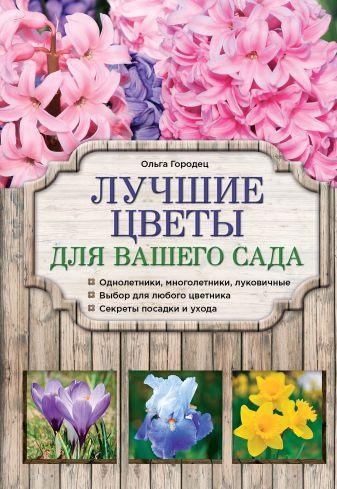 Ольга Городец - Лучшие цветы для вашего сада обложка книги