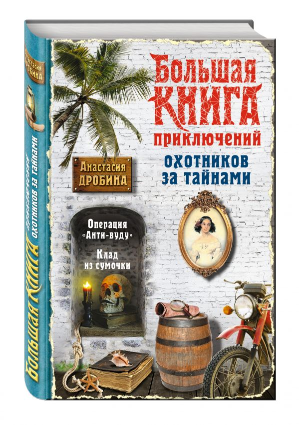 Большая книга приключений охотников за тайнами Дробина А.В.