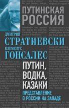 Стратиевски Д., Гонсалес К. - Путин, водка, казаки. Представление о России на Западе' обложка книги