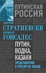 Стратиевски Д., Гонсалес К. - Путин, водка, казаки. Представление о России на Западе обложка книги
