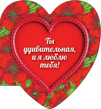Ты удивительная, и я люблю тебя (сердце 2)