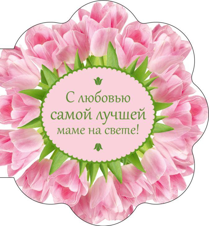 С любовью самой лучшей маме на свете (букет цветов)