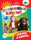Собаки и кошки 0+ (Пальчиковые занятия) Данилова Е.А.