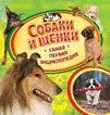 Собаки и щенки. Самая первая энциклопедия