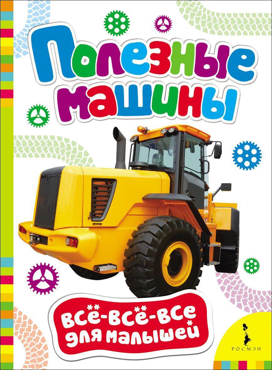Полезные машины (Всё-всё-всё для малышей) росмэн у лукоморья всё всё всё для малышей