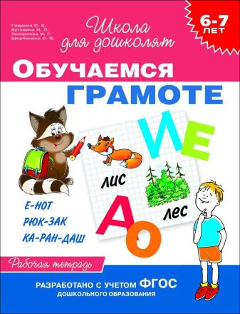 Гаврина С.Е. - 6-7 лет. Обучаемся грамоте (Раб. тетрадь) обложка книги