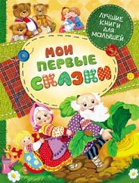 Мои первые сказки(Лучшие книги для малышей)