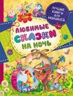 Любимые сказки на ночь(Лучшие книги для малышей)