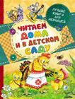 Читаем дома и в детском саду(Лучшие книги для мал