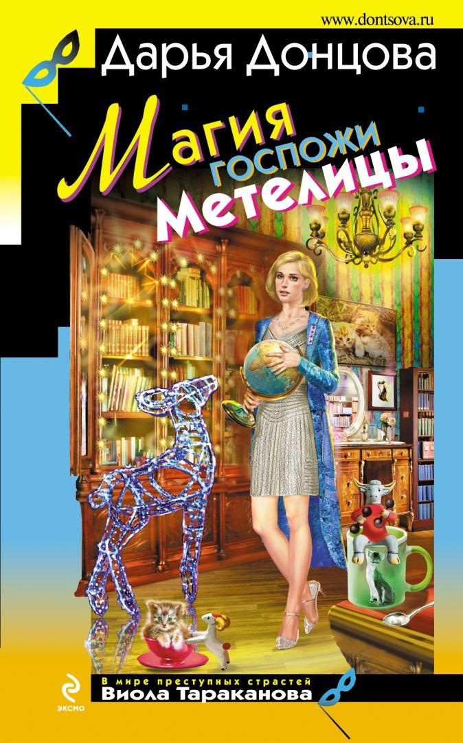 Дарья Донцова - Магия госпожи Метелицы обложка книги