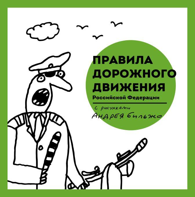 Бильжо А. - Правила дорожного движения Российской Федерации с рисунками Андрея Бильжо ( с автографом) обложка книги