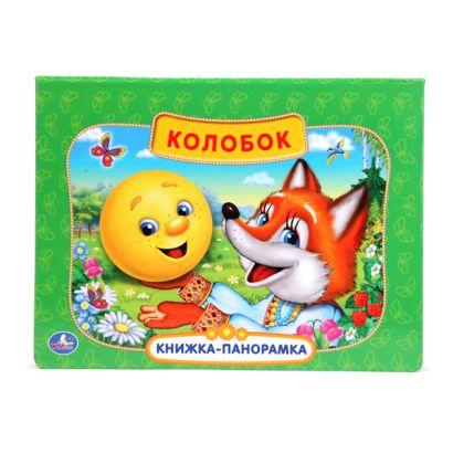 Русские народные сказки. Колобок. (картонная книжка-панорамка + поп+ап). 250х190ммв - фото 1