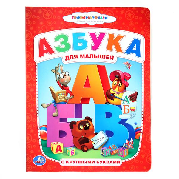 Союзмультфильм. Азбука для малышей. Винни-пух. (азбука с ...