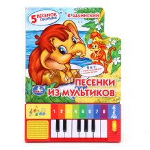 Союзмультфильм. Песенки из мультиков. (книга-пианино с 8 клавишами и песенками).
