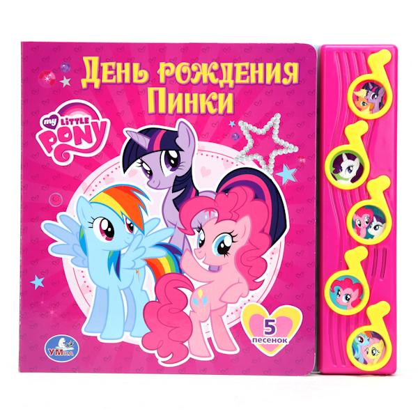 ПЕР - Мой маленький пони. День рождения пинки. (5 муз. кнопок).формат: 220х190мм. 10стр обложка книги