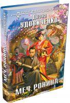 Удовиченко Д. - Меч Ронина' обложка книги