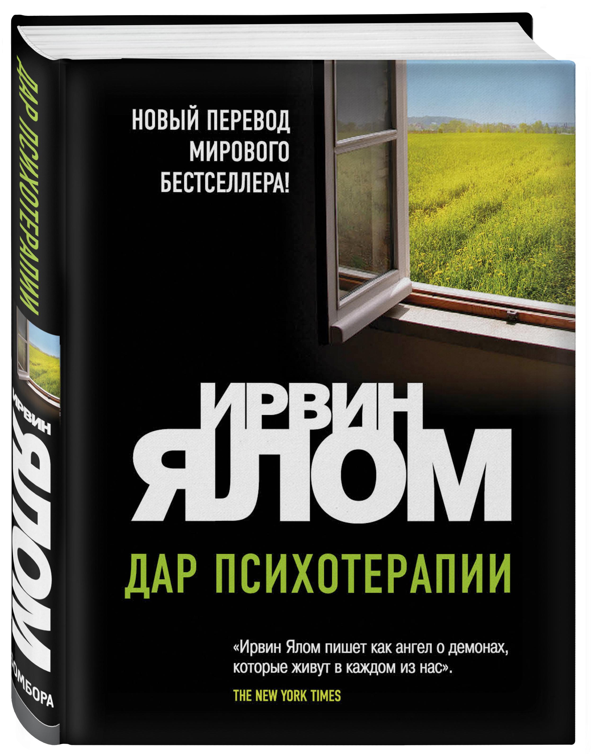 Ирвин Ялом Дар психотерапии (новое издание)