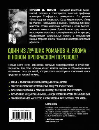 Дар психотерапии (новое издание) Ирвин Ялом