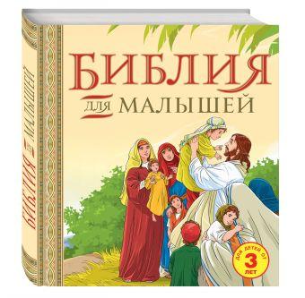 Библия для малышей
