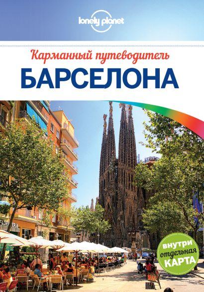 Барселона - фото 1