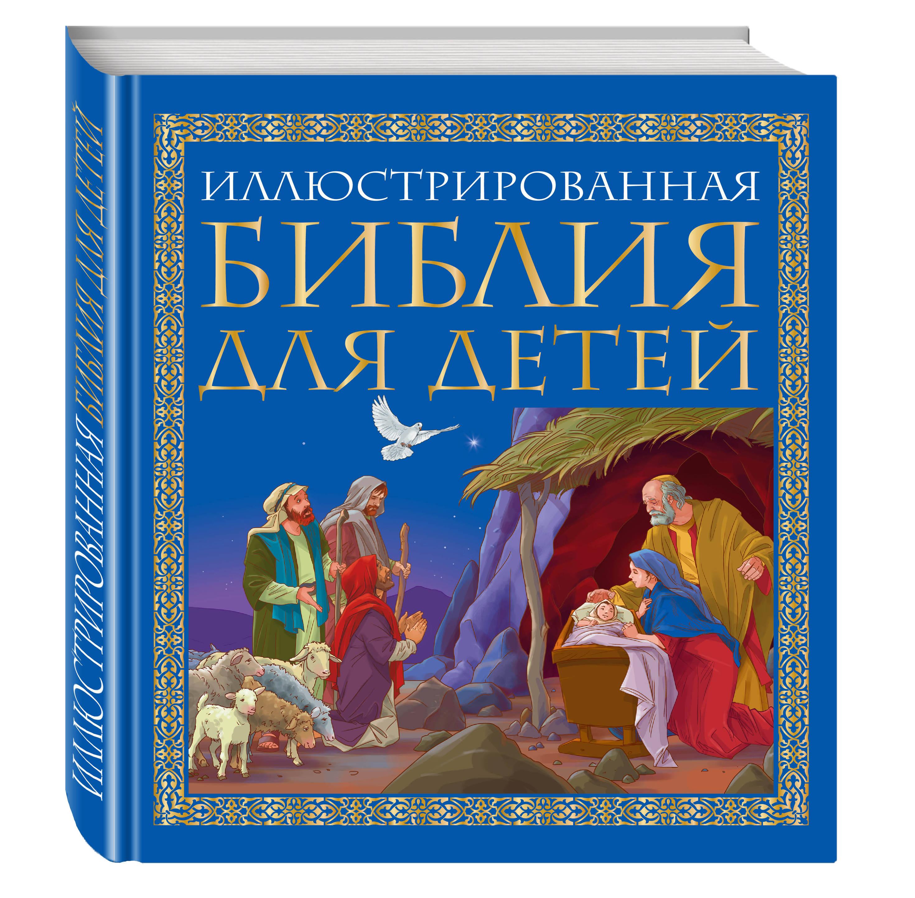малышам библия в картинках днем рождения